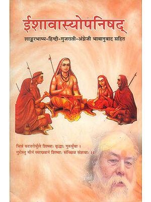 ईशावास्योपनिषद: Ishavasya Upanishad with Shankar Bhashya (Sanskrit, Hindi, Gujarati and English)