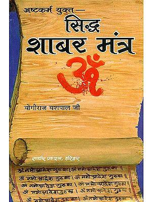 सिद्ध शाबर मंत्र: Siddha Shabar Mantra  (Collection of 200 Shabar Mantra)