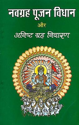 नवग्रह पूजन विधान और अनिष्ट ग्रह निवारण: Navagraha Puja Vidhan and Prevention of Forbidding Planets