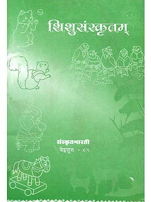 शिशुसंस्कृतम्: Ideal for Sanskrit Reading Practice (Sanskrit Only)