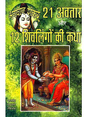 शिव शंकर के २१ अवतार और १२ शिवलिंगों की कथा: 21 Incarnation of Lord Shiva and 12 Stories of Shiva Linga