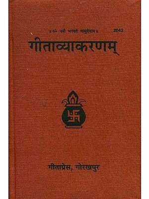 गीताव्याकरणम् Gita Vyakaran