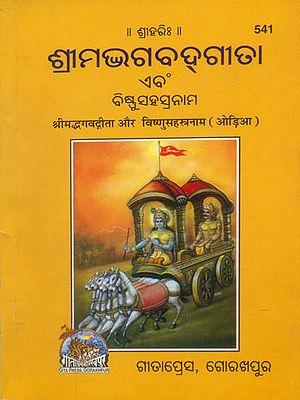 ଶ୍ରୀମଡଭାଗବଡ଼ ଗୀତା ଓର ବିଷ୍ଣୁସହସ୍ତ୍ରନାମା: Srimad Bhagavad Gita and Shree Vishnu Sahasranamam (Oriya)