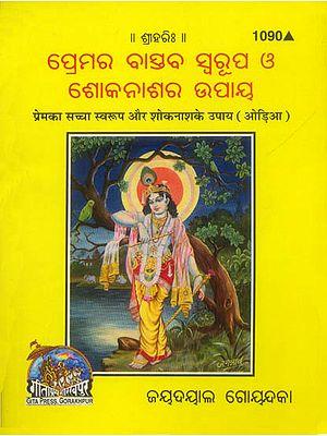 ପ୍ରେମର ରାସୁଚ ସ୍ଵରୂପ ଓ ଶୋକନଶର ଉପାୟ: Prem ka Sachcha Swaroop (Oriya)