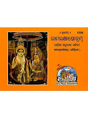 ରାମରକ୍ଶାସ୍ତୋତ୍ରମ: Ramraksha Stotram (Oriya)