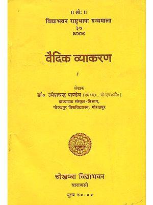 वैदिक व्याकरण: Vedic Grammar