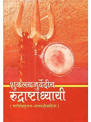 शुक्लयजुर्वेदीय रुद्राष्टाध्यायी (संस्कृत एवम् हिन्दी अनुवाद) - Rudra Ashtadhyayi