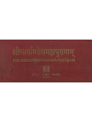 मार्कंडेय महापुराणम: THE MARKANDEYA PURANA (Third Edition)