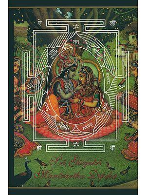 Sri Gayatri Mantrartha Dipika (Illuminations on the Essential Meaning of Sri Gayatri)