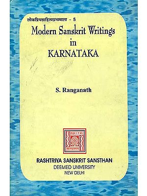 Modern Sanskrit Writings in Karnataka