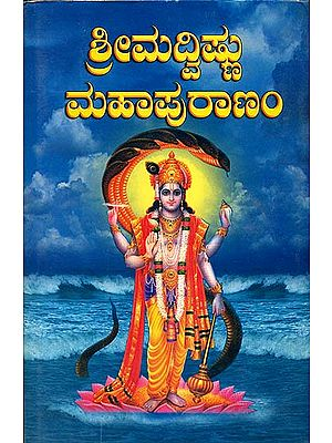 ಶ್ರೀಮದ್ವಿಷ್ಣು ಮಹಾಪುರಾಣಂ: Srimad Vishnu Maha Puranam (Kannada)