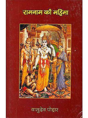 रामनाम की महिमा:  Glory of Rama's Name