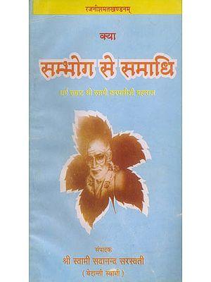 सम्भोग से समाधि: Sambhog se Samadhi - A Refutation of Rajneesh (An Old and Rare Book)