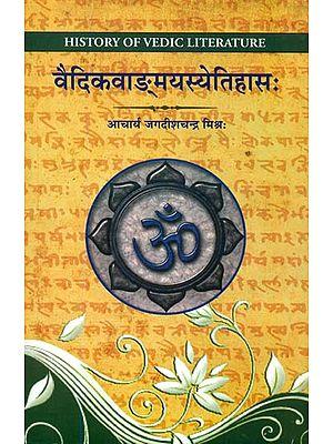 वैदिकवाङ्गमयस्येतिहास: History of Vedic Literature