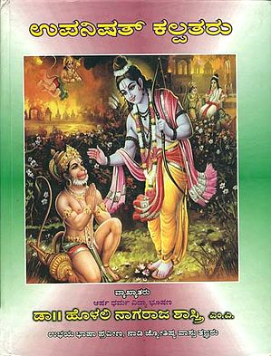 ಉಪನಿಷತ್ ಕಲ್ಪತರು: Sri Upanishath Kalpataru (Kannada)