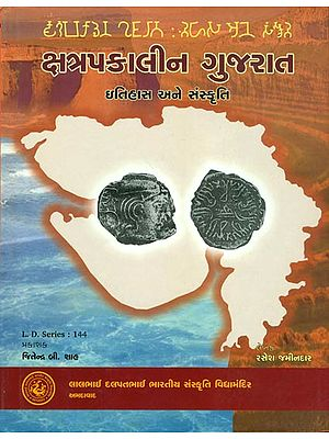 ક્ષત્રપકાલીન ગુજરાત (ઈતિહાસ અને સંસ્કૃતી): History and Culture of Gujarat During Western Kshatrapas (Gujarati)