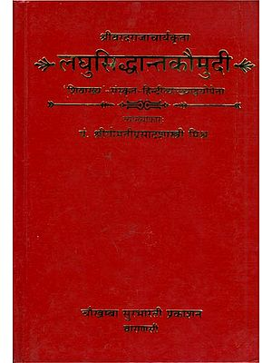लघुसिध्दान्तकौमुदी (संस्कृत एवम् हिन्दी अनुवाद) -  Laghu Siddhanta Kaumudi of Sri Varadaraja