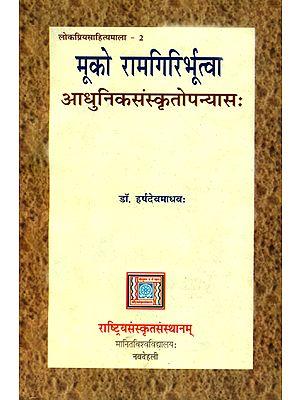 मूको रामगिरिर्भूत्वा: A Modern Sanskrit Novel: Ideal for Sanskrit Reading Practice