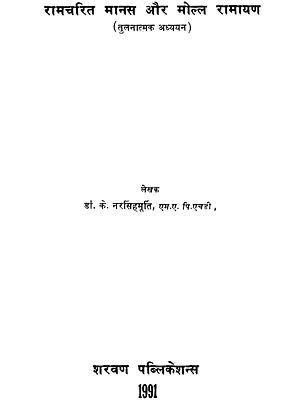 रामचरित मानस और मोल्ल रामायण: Ramacharita Manas and Molla Ramayana - A Comparative Study  (An Old and Rare Book)