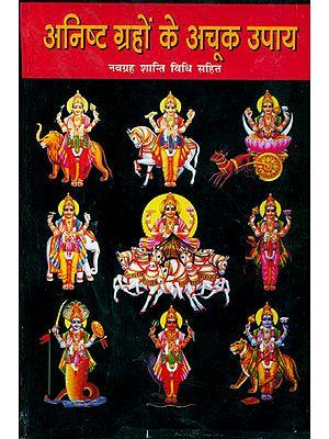अनिष्ट ग्रहों के अचूक उपाय: Remedies for Bad Planets (Complete Method of Worshipping Navagraha Shanti)