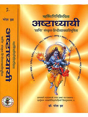 अष्टाध्यायी - Ashtadhyayi of Panini (Set of 2 Volumes)
