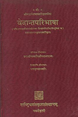 वेदान्त परिभाषा: Vedanta Paribhasa of Sri Dharmaraja Dhwarindra