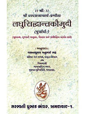 लघुसिध्दान्तकौमुदी: Laghu Siddhanta Kaumudi of Sri Varadaraja (Gujarati)
