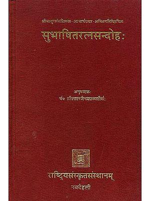 सुभाषितरत्नसन्दोह: Subhashit Ratna Sandoha - A Collection of Sanskrit Quotation with Hindi Translation