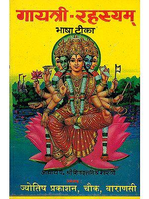 गायत्री- रहस्यम्: Gayatri Rahasyam (The Methods of Worshipping Goddess Gayatri)