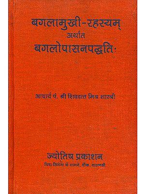 बगलामुखी - रहस्यम् अर्थात् बगलोपासनपद्धति: Bagalamukhi Rahasayam (The Methods of Worshipping Goddess Bagalamukhi)