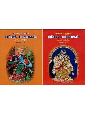 ஸ்ரீமத் பாகவதம்: Srimad Bhagavat in Tamil (Set of Two Volumes)