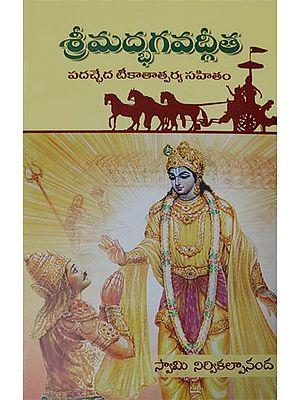 శ్రిమద్భగవద్గిత: Srimad Bhagavad Gita (Telugu)