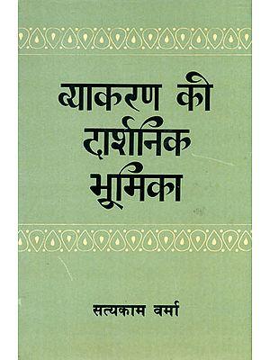 व्याकरण की दार्शनिक भूमिका: The Philosophy of Grammar - According to Bhartrhari (An Old and Rare Book)