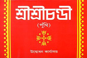 শ্রী শ্রী চন্ডী: Sri Sri Chandi (Bengali)