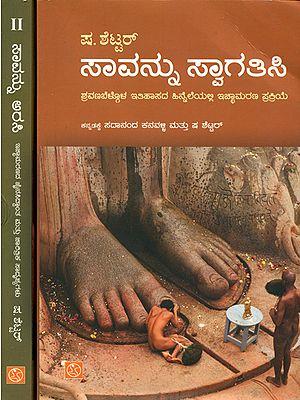 ಸಾವನ್ನು ಸ್ವಾಗತಿಸಿ: Savannu Arasi in Kannada (Set of 2 Volumes)