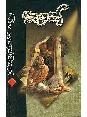 ಚಾಣಕ್ಯ: Chanakya - A Historical Novel (Kannada)