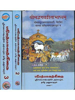 ஸ்ரீமத்பகவத்கீதை: Srimad Bhagavad Gita Bhashyam of Shankaracharya in Tamil (Set of 3 Volumes)