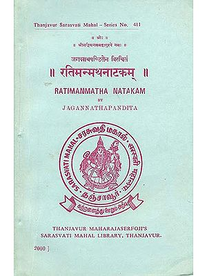 रतिमन्मथनाटकम्: Ratimanmatha Natakam by Jagannatha Pandita