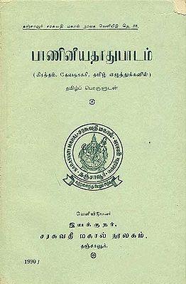 பாணினீயதாதூபாடம் (पाणिनीयधातुपाठ) - Panini Dhatu Patha in Tamil (An Old and Rare Book)