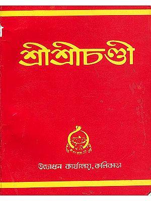 শ্রী শ্রীচন্ডী: Sri Sri Chandi (Bengali)