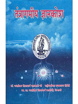 तंत्रागमीय ज्ञानकोश: A Descriptive Dictionary of Tantra Agamas