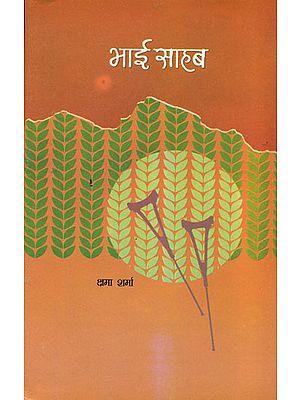 भाईसाहब: Bhai Sahab (Story for Children's)