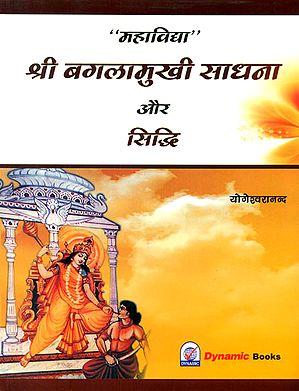 श्री बगलामुखी साधना और सिद्धि: Sri Bagalamukhi Sadhana aur Siddhi