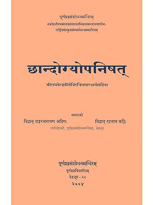 छान्दोग्योपनिषत्: Chandogya Upanishad with Khandartha of Sri Raghavendratirtha