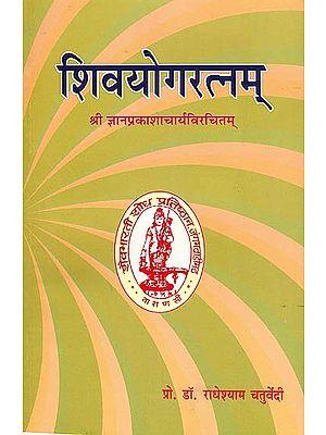शिवयोगरत्नम्: Shiva Yoga Ratnam of Jnana Prakasacarya