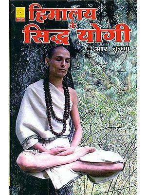 हिमालय के सिद्ध योगी: Siddha Yogi of Himalaya