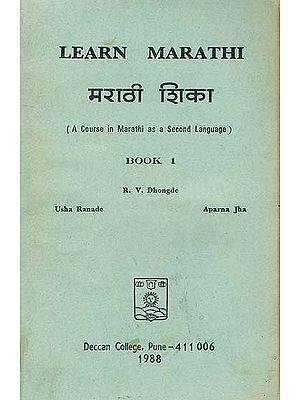 मराठी शिक्षा: Learn Marathi - A Course in Marathi as a Second Language (An Old and Rare Book)