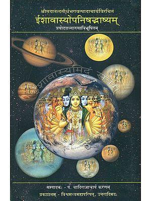 ईशावास्योपनिषद्भाष्यम्: Ishavasya Upanishad Bhashyam With Thirteen Commentaries (A Work of Sri Madhwacharya)