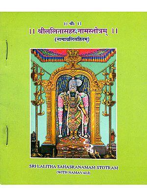 श्री ललितासहस्त्रनामस्तोत्रम्: Sri Lalita Sahasranama Stotra