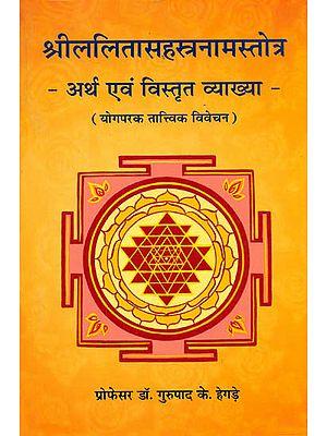 श्री ललितासहस्त्रनामस्तोत्र - अर्थ एवं विस्तृत व्याख्या: Shri Lalita Sahasranama with Meaning and Detailed Interpretation